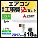 【工事費込セット(商品+基本工事)】[MSZ-BXV5617S-W] 三菱 ルームエアコン BXVシリーズ 霧ヶ峰 コンパクトモデル 冷暖房:18畳程度..