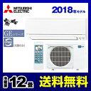 [MSZ-GE3618-W] 三菱 ルームエアコン GEシリーズ 霧ヶ峰 スタンダードモデル 冷房/...