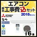 【工事費込セット(商品+基本工事)】[MSZ-GV2218-...
