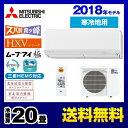 [MSZ-HXV6318S-W] 三菱 ルームエアコン HX...