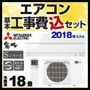 【工事費込セット(商品+基本工事)】[MSZ-S5618S-...