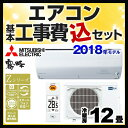 【工事費込セット(商品+基本工事)】[MSZ-ZW3618-...