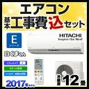 【工事費込セット(商品+基本工事)】[RAS-E36G-W] 日立 ルームエアコン Eシリーズ 白くまくん ハイスペックモデル 冷暖房:12畳程度 ..
