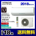 [RAS-XJ56H2-W] 日立 ルームエアコン XJシリーズ 白くまくん プレミアムモデル 冷房/暖房:18畳程度 2018年モデル 単相200V・20A くら..