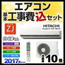 【工事費込セット(商品+基本工事)】[RAS-ZJ28G-W] 日立 ルームエアコン ZJシリーズ 白くまくん ハイグレードモデル 冷暖房:10畳程..