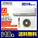 [RAS-ZJ56H2-W] 日立 ルームエアコン ZJシリーズ 白くまくん ハイグレードモデル 冷房/暖房:18畳程度 2018年モデル 単相200V・20A く..