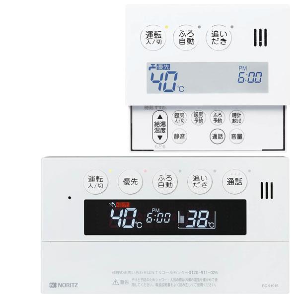 カード払い対応!ノーリツ GTH-C用マルチセット 暖房スイッチ付リモコン 音声ガイドあり インターホン付  空気清浄機【台所用 家電 浴室用セット 掃除機】※リモコンのみの販売は[RC-9132P-1]:家電のネイビー