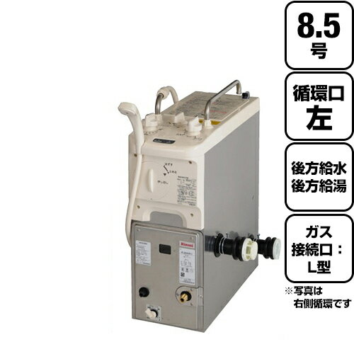 [RBF-A80S2N-RR-L-S-LPG] カード払い対応!【】【プロパンガス】 空気清浄機【後方給水 浄水器・後方給湯 家電】【循環口の向き:左】 リンナイ ガスふろがま BF式 バランス釜 おいだき・給湯同時使用 8.5号 ガス接続口:L型 シャワー付【送料無料】:家電のネイビー 取付工事見積無料!ガスふろがま リンナイ RBF-A80S2N-RR-L-S-LPG