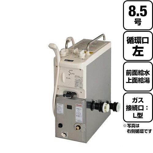 [RBF-A80SN-FU-L-S-LPG] カード払い対応! 物干し竿【】 扇風機【プロパンガス テキパ】【前面給水・上面給湯】【循環口の向き:左】 リンナイ ガスふろがま BF式 バランス釜 おいだき・給湯同時使用 8.5号 ガス接続口:L型 シャワー付【送料無料】:家電のネイビー 取付工事見積無料!ガスふろがま リンナイ RBF-A80SN-FU-L-S-LPG