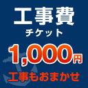 カード払い対応!工事費 1000円