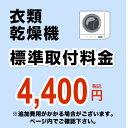 カード払い対応!【工事費】洗濯機 容量:8kg以下・衣類乾燥機 設置費※ページ下部にて対応地域・工事内容を ご確認ください。