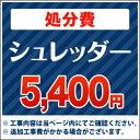 [DISPOSAL-SHREDDER]カード払い対応!処分費 シュレッダー 本体と一緒に買い物かごに入れてご購入手続きをお進めください。