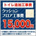 [HM-1140]カード払い対応! サンゲツ 工事費 クッションフロア張替え工事 ※CFの張替え工事のみのご注文はできません(必ずトイレと同時の工事となります)...