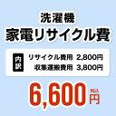 洗濯機用 家電リサイクル費【リサイクル費用2592円 + 収集運搬費用3308円】