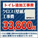 [SP-9911]カード払い対応!石目調 クロス(壁紙)張替え工事 (旧品番:SP-2333) ※クロスの張替え工事のみのご注文はできません(必ずトイレと同時の...