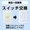 switch-f