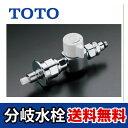 [THF22] TOTO 分岐水栓 食器洗い乾燥機用 分岐止水栓 【送料無料】