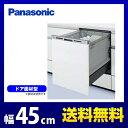 [NP-45MD7W]カード払い対応!パナソニック 食器洗い乾燥機 M7シリーズ 幅45cm 約6人分(44点) ディープタイプ ビルトイン食洗機 食器洗い機 ...