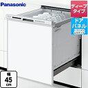 [NP-45MD8S] パナソニック 食器洗い乾燥機 M8シリーズ ハイグレードタイプ ドアパネル型...