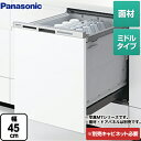 [NP-45MS8W] パナソニック 食器洗い乾燥機 M8シ...