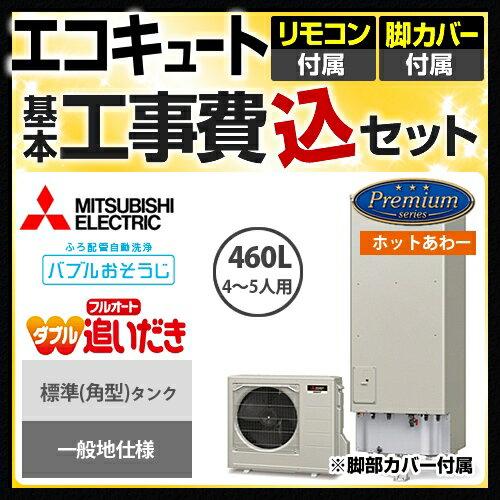 エコキュート 工事費込み 【工事費込セット(商品...の商品画像