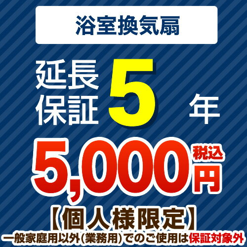 [G-BATHFAN-5YEAR] 【JBR】 JBR 延長保証 5年延長保証 浴室換気扇 【当店で本体をご購入の方のみ】 【オプションのみの購入は不可】【送料無料】