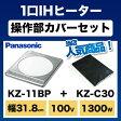 [KZ-11BP-KZ-C30]カード払い対応!【同梱発送】【KZ-11BP+KZ-C30セット】 パナソニック 一口IHクッキングヒーター 鉄・ステンレス 幅31.8cmタイプ ステンレストップ 100V 1口 IH KZ11BP 操作部カバー付き 【送料無料】