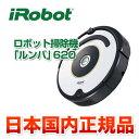 【送料無料】■値引クーポンあります■[ROOMBA620] iRobot お掃除ロボット ロボット掃除機 ルンバ620(Roomba620)アイロボット 国内正規品【掃除機】