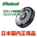 【送料無料】■値引クーポンあります■[ROOMBA630] iRobot お掃除ロボット ロボット掃除機 ルンバ630(Roomba630)アイロボット 国内正規品【掃除機】
