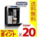 [ECAM45760-B] デロンギ コーヒーメーカー エレッタ カプチーノ トップ コンパクト全