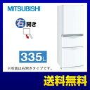 [MR-C34A-W]カード払い対応! 【大型重量品につき特別配送】【設置無料】 三菱 冷蔵庫 Cシリーズ 右開きタイプ 335L 3ドア冷蔵庫 【2〜3人向け】 【大型】 パールホワイト 【送料無料】