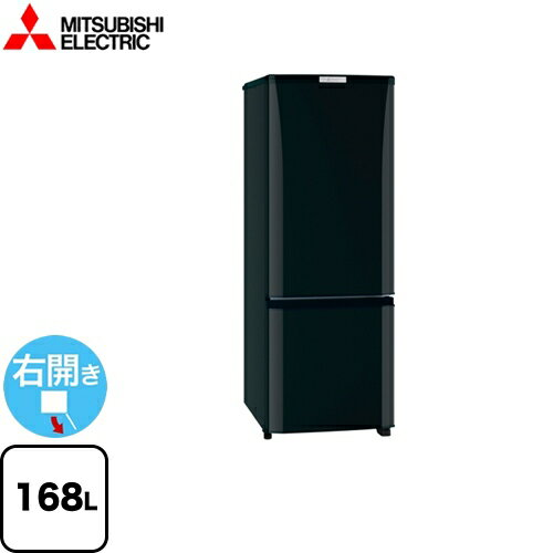 [MR-P17C-B] 【特別配送】 三菱 冷蔵庫 Pシリーズ 片開きタイプ:右開き 168L 2ドア冷蔵庫 【1〜2人向け】 【小型】 サファイアブラック 【送料無料】