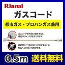 [RGH-05K]0.5m 12A・13A用(都市ガス)・LPG用(プロパンガス)兼用 専用ガスコー...