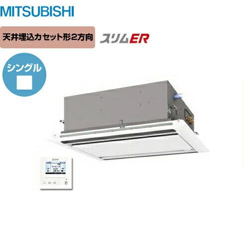 [PLZ-ERP45SLH]カード払い対応!三菱 業務用エアコン スリムER 2方向天井埋込カセット形 P45形 1.8馬力相当 単相200V シングル ピュアホワイト 【送料無料】 三菱 業務用エアコン PLZ-ERP45SLHよく売れます