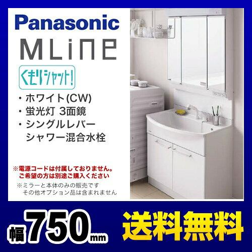 【送料無料】洗面化粧台 [GQM75KSCW+G...の商品画像