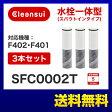 カード払い対応!【送料無料!】[SFC0002T]送料込で最安値挑戦!三菱レイヨン ( クリンスイ ) [ビルトイン浄水器専用カートリッジ]水栓一体型(スパウトインタイプ) (3本セット) (SFC0002TTS PZ871-3 の同等品) 激安価格 浄水器カートリッジ