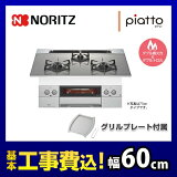 ��������ꡪ�����ʹ���������åȡʾ��ʡܴ��ܹ����ˡ�[N3WN8PWAS6SVE-13A]������ʧ���б������Իԥ����� �Ρ���� �ӥ�ȥ���� 3�� piatto �ԥ��å� ���֥����� ��60cm ���졼�ۡ��?���ȥ� ̵��ξ�̾Ƥ������ ����С����졼���饹�ȥå� ������̵����
