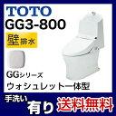 [CES9333PXL-NG2] カード払い対応!TOTO トイレ ウォシュレット一体形便器(タンク式トイレ) 一般地(流動方式兼用) 排水心155mm GG3-800タイプ 壁排水 手洗い有り オート開閉 リモデル対応 ホワイトグレー 【送料無料】