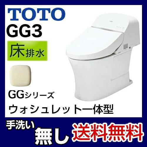 [CES9433M-SC1] カード払い対応!TOTO トイレ ウォシュレット一体形便器(タンク式トイレ) 一般地(流動方式兼用) 排水芯264~499mm GG3タイプ 床排水 手洗いなし オート開閉 リモデル対応 パステルアイボリー 【送料無料】 トイレリフォーム 【すぐに元の価格を復元】