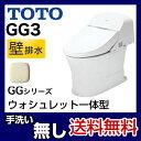 [CES9433PX-SC1] カード払い対応!TOTO トイレ ウォシュレット一体形便器(タンク式トイレ) 一般地(流動方式兼用) 排水心155mm GG3タイプ 壁排水 手洗いなし オート開閉 リモデル対応 パステルアイボリー 【送料無料】