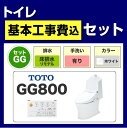 GG800【工事費込セット(商品+基本工事)】TOTO トイレ 床排水リモデル 手洗あり ウォシュレット一体形便器 GG3 ホワイト 【送料無料】 リフォーム[TSET-GG-WHI-1-R] 排水芯305mm〜540mm