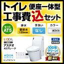 【お得な工事費込セット(商品+基本工事)】[YBC-A10P+DT-355J-BW1]カード払い対応! INAX トイレ LIXIL アステオ シャワートイレ一体型 ECO6 床上排水(壁排水120mm) 手洗なし アクアセラミック グレード:A5 ピュアホワイト 【送料無料】