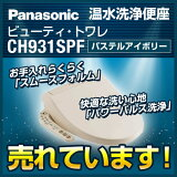 [CH931SPF]������ʧ���б����ѥʥ��˥å� ���������غ� �ӥ塼�ƥ����ȥ�� ���� �����غ� ��С��ش������ե����� ���������å� �ѥ��ƥ륢���ܥ DL-EJX10Ʊ���ʡ�����̵����