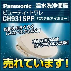 CH931SPF