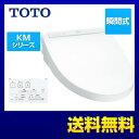 [TCF8GM43-NW1] TOTO 温水洗浄便座 KMシリーズ 瞬間式