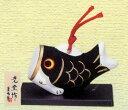 五月人形 コンパクト 錦彩鯉のぼり(土鈴・黒)