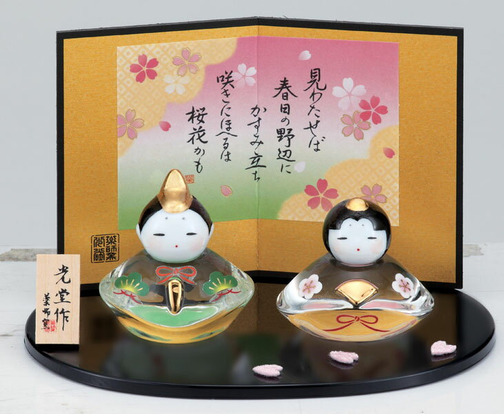 雛人形 コンパクト 陶器 小さい 可愛い ひな人形/ 彩絵玻璃わらべ座雛 /ミニチュア 初節句 お雛様 おひな様 雛飾り