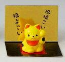 ミニミニ招き猫 黄