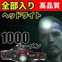 【楽天ランキング1位!】 ヘッドライト LED LEDヘッドランプ 1000ルーメン 防水 ヘッド