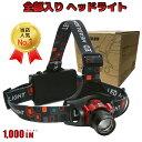 【 累計15,000個突破 】 ヘッドライト LED 充電式 LEDヘッドランプ 1000ルーメン ...